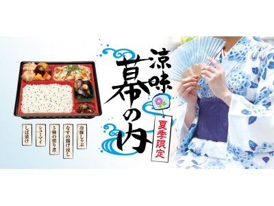 オリジンから、夏季限定「涼味幕の内」新登場~選べる魚料理で、より贅沢に。7月1日(土)販売開始~