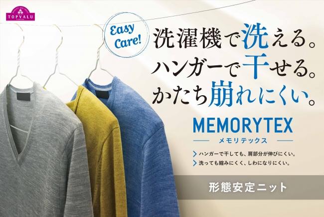 8/17(木)「トップバリュ ハンガーで干せるニット MEMORYTEX」を発売