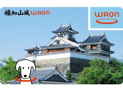 ご当地WAON「福知山城WAON」が誕生