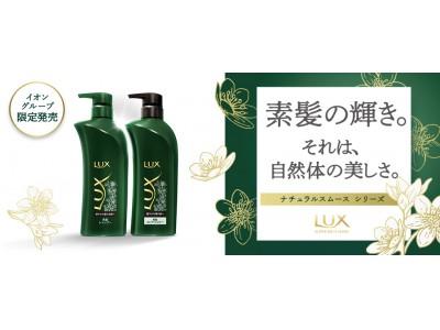 「ラックス スーパーリッチシャイン」新ヘアケア商品をイオン限定で発売