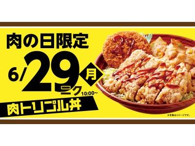 【テイクアウト】6月も29日(にくの日)に肉トリプル丼が登場!