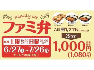 【テイクアウト】土日がお買い得。人気の3種弁当セット「ファミ弁」が特別価格で期間限定登場!