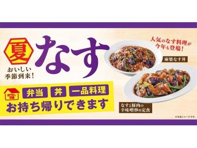 【テイクアウトOK】ごはんがすすむ逸品!「なすと豚肉の辛味噌定食」と「麻婆なす丼」が期間限定で登場。