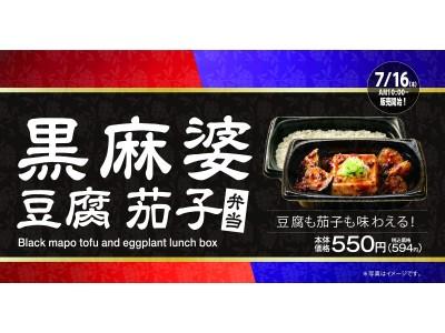 【テイクアウト】マーボー豆腐とマーボー茄子を一皿で楽しめる。「黒麻婆豆腐茄子弁当」が期間限定登場!
