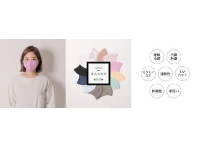 【アパレル専門店のコックス】2020年7月27日(月)、本日より予約販売を開始!しっとり保湿・抗菌防臭加工をプラスした「さらマスク」が登場