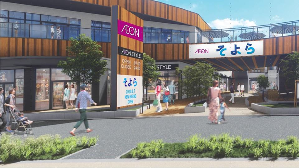 イオンリテールの都市型ショッピングセンター名称を「イオンそよら」に決定