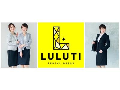 イオンのレンタルドレス専門店「LULUTI(ルルティ)」 セレモニースーツとリクルートスーツレンタルの新サービス開始