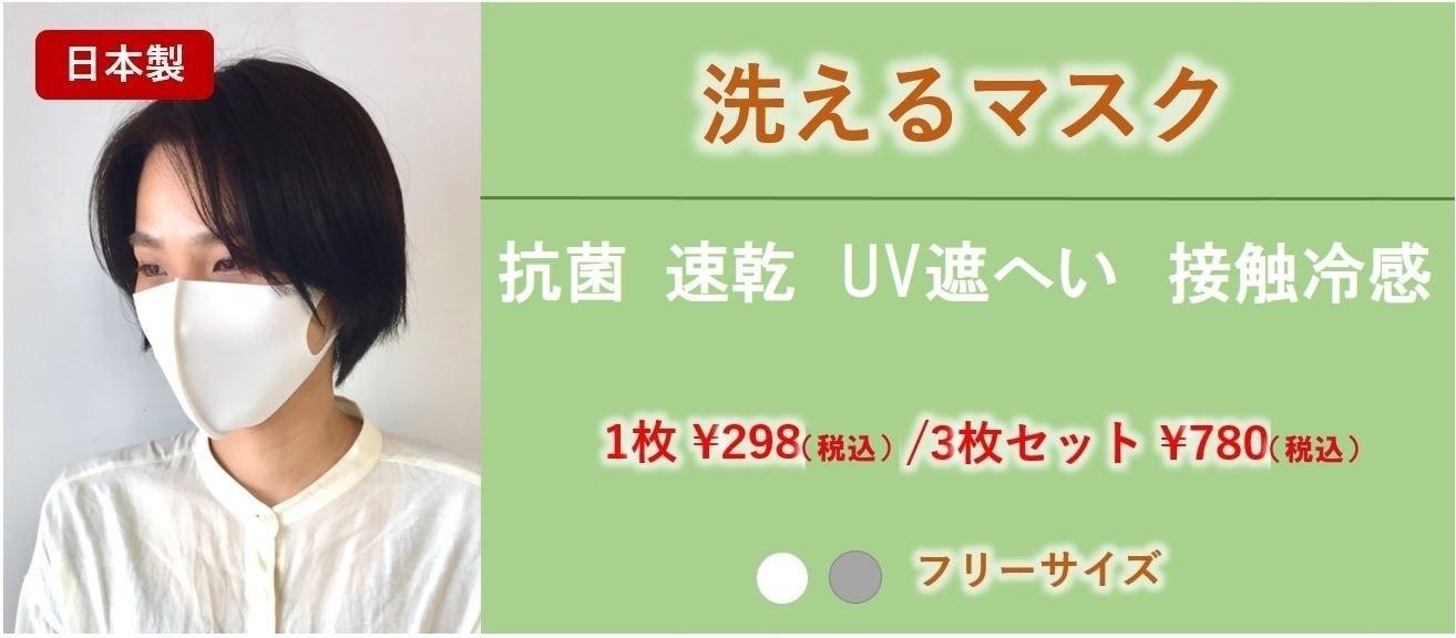 【日本製】1枚298円、3枚セット780円 洗えるマスク(抗菌・速乾・UV 遮へい・接触冷感生地使用... 画像