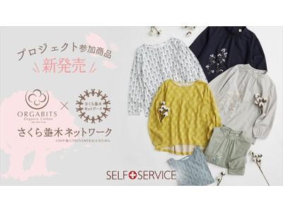 """イオンのエシカルなファッションブランド「SELF+SERVICE」から「さくら並木プロジェクト」に賛同した""""春物アイテム""""新登場"""