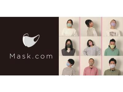 【アパレル専門店のコックス】兵庫県初出店!ファッションマスク専門店「Mask.com」が、2021年2月6日(土)、「阪急西宮ガーデンズ」に期間限定オープン!