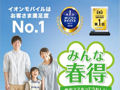2月11日(木・祝)より「みんな春得キャンペーン」を実施3カ月間、基本使用料500円(税抜)のプランや、最大5,000WAONポイントをプレゼント