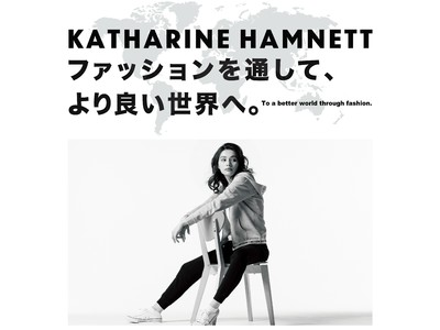 2/18、英国人デザイナー、キャサリン ハムネット氏監修「トップバリュ キャサリンハムネット」から、国内で初めてレディス用ルームウェアを販売開始