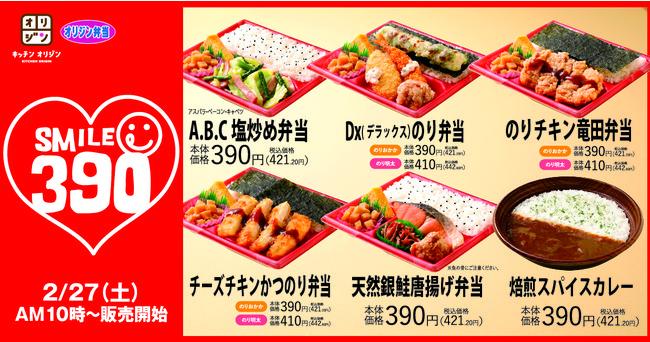 【お値段にっこり!】『スマイル弁当390(さんきゅーまる)シリーズ』が登場!