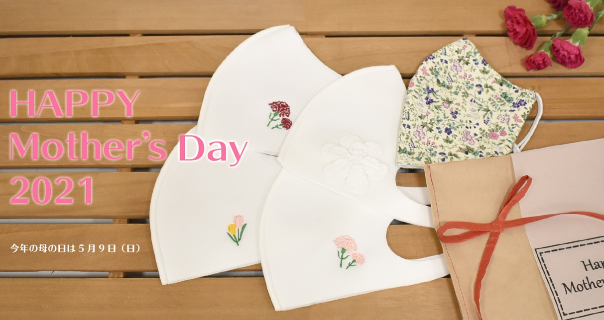 オンラインショップ「リフォームマスク」にて母の日ギフトマスクBOXの販売開始