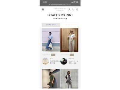【アパレル専門店のコックス】ファッションアドバイザーがスタイリング提案を行う「STAFF STYLING」を、コックス公式オンランストア「TOKYO DESIGN CHANNEL」に導入開始