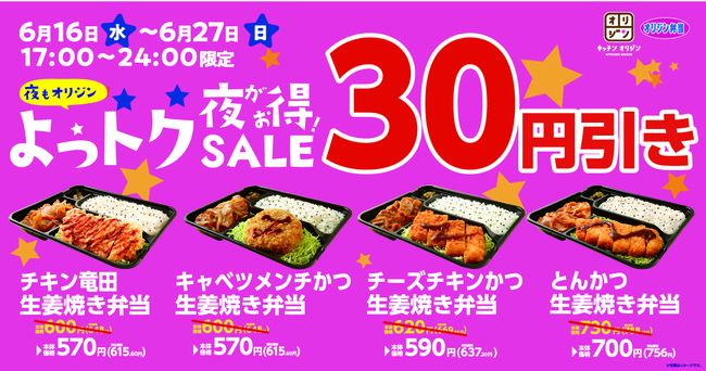 【夜は30円引き】生姜焼きコンビ弁当がお得な価格『夜もオリジン!よっとくSALE』を開催!