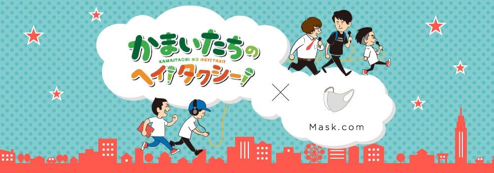 【アパレル専門店のコックス】「Mask.com」とTBSラジオ『かまいたちのヘイ!タクシー!』コラボレーションマスクが誕生!6月15日(火)よりオンラインストア先行予約販売開始!