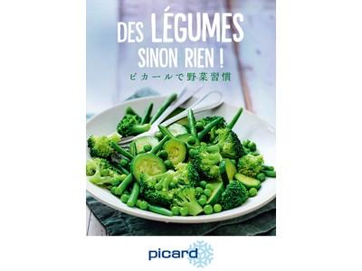 """【冷凍食品専門店Picard】7月のテーマは""""Picardで野菜習慣""""  夏バテ予防にはピカールで""""かんたんビタミンチャージ"""""""