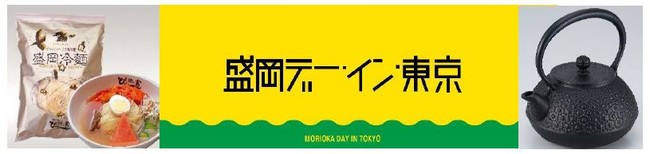 「盛岡デー・イン・東京2021」をイオンスタイル板橋にて開催