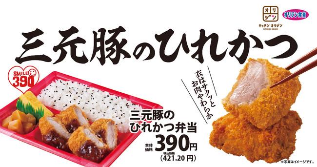 【素材のうまみ】やわらかな三元豚のヒレ肉を使用した「三元豚のひれかつ弁当」が期間限定で登場!