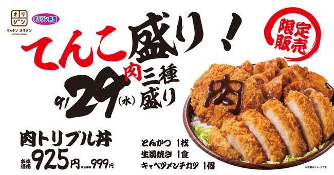 【肉の日】3種類の肉料理てんこ盛りの「肉トリプル丼」!