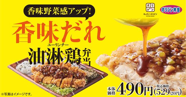 【香味野菜感アップ】「香味だれの油淋鶏弁当」が登場!