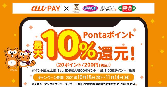 【キャッシュレス決済でお得!】オリジン弁当などで「au PAY」利用で最大10%のPontaポイントが返ってくる!