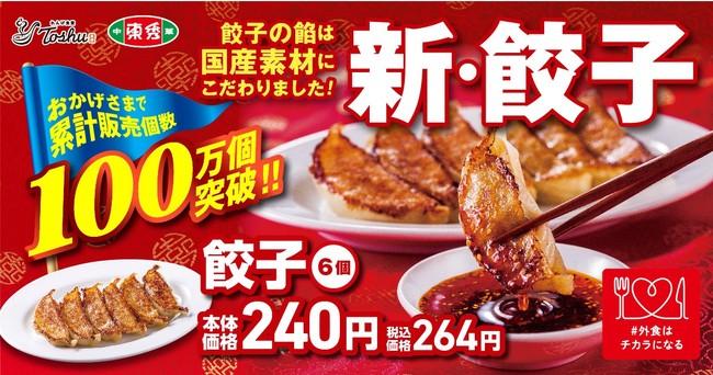 【累計販売個数100万個突破】国産素材にこだわった、れんげ食堂Toshuの「新・餃子」!
