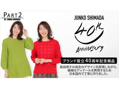 イオン限定ブランド「PART2 BY JUNKO SHIMADA」日本製ニット発売
