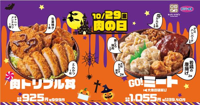 【肉だらけ】ニクの日は「肉トリプル丼」?それとも「GO!ミート 大地の雄叫び」?