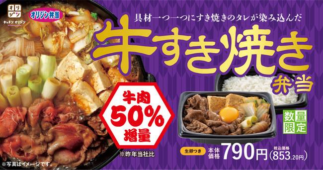 【牛肉50%増量】肉たっぷり「牛すき焼き弁当」が期間限定で登場!(昨年当社比)