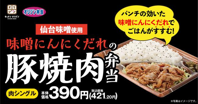 【仙台味噌使用】香り豊かな「味噌にんにくだれの豚焼肉弁当」が期間限定で登場!