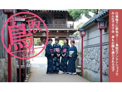 【結婚相手紹介サービスのツヴァイ】女性のストレスオフ県日本一!鳥取に嫁いで、ストレスの少ない生活をしませんか?鳥取男性と都市圏女性を結び、地域活性化