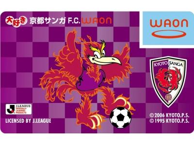 Jリーグ京都サンガF.C.と提携、オリジナルデザインの「サッカー大好きWAON」を発行
