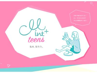 女性のカラダと健康についての情報を発信する「女性のための健康ラボ Mint⁺」が若年層向けウェブサイト「Mint⁺ teens」を公開しました。