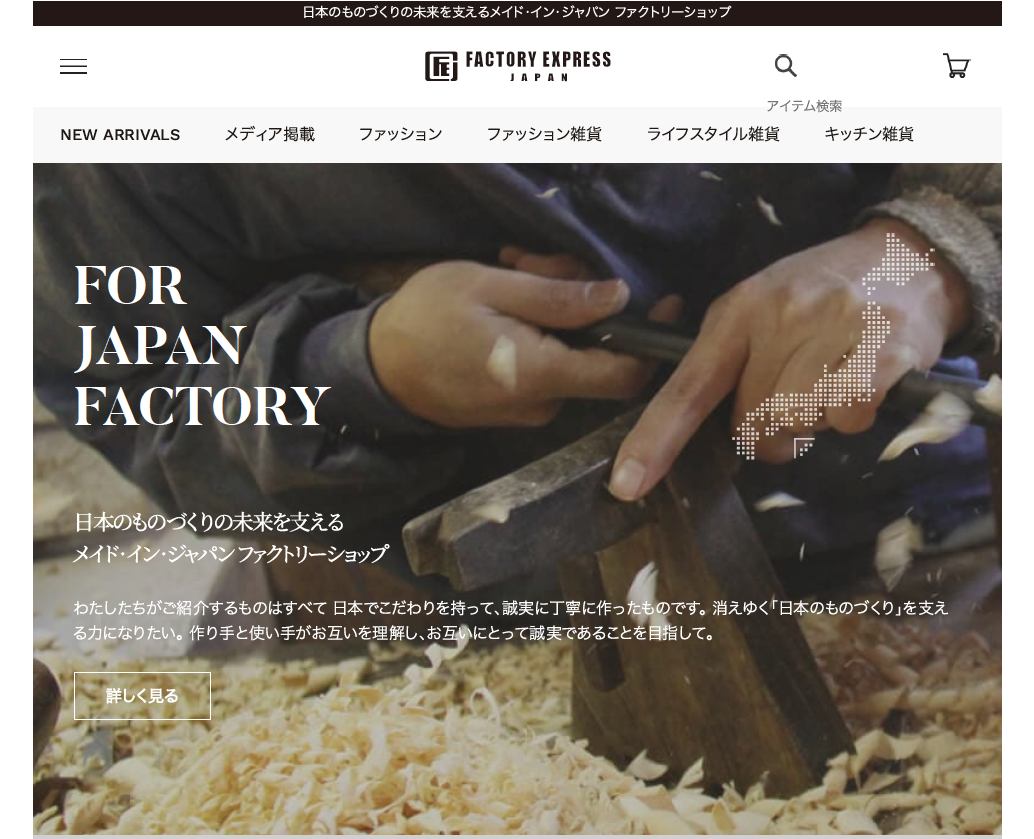 「Factory Express Japan株式会社」事業継承のお知らせ