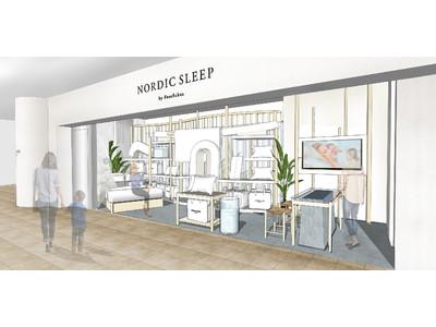 北欧・デンマーク発の寝具ブランド「NORDIC SLEEP(ノルディック スリープ)」が六本木ヒルズ ウェストウォーク4Fで初の直営店を期間限定でオープン