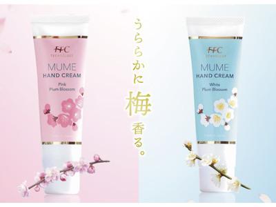 しだれ梅の香りを再現 オリジナルのハンドクリーム「MUME(ムメ)」シリーズ新発売