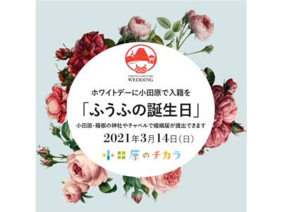 コロナ禍で夫婦となるカップルを応援!小田原市と地元ブライダル企業がホワイトデーに入籍イベントを開催