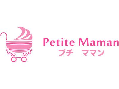ママの担当者になる産前産後・育児ケア【プチママン】ママに3月よりサービスが開始。