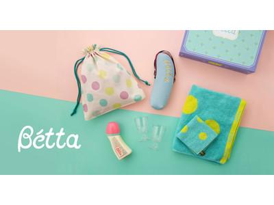 Bettaから、小児科医考案のドクターベッタ哺乳びん入り「保育園入園応援セット」を数量限定で発売!