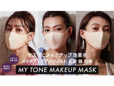 プロのメイクアップ理論を再現した 株式会社ジー・ムーブ 「マイトーンメイクアップマスク」を発表