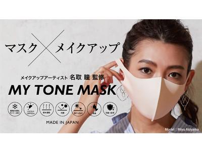 メイクアップアーティスト名取瞳氏監修。プロのメイクアップ理論とパーソナルカラーを取り入れた「MY TONE MASK」がリニューアル。Makuakeで先行予約販売開始!