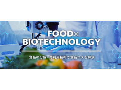 革新的な分解・再利用技術で食品ロス解決に取り組む「トレ食」株式投資型クラウドファンディングを開始