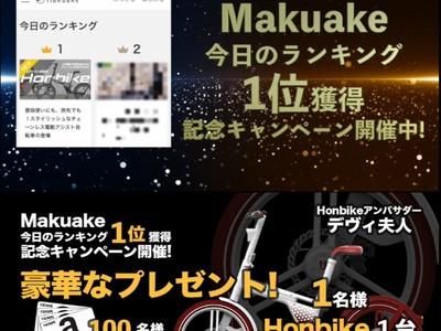 世界初 片側支持チェーンレス電動アシスト自転車【Honbike】 クラウドファンディングサイト【Makuake】での応援購入金額がわずか1週間で3,000万円を突破しました!