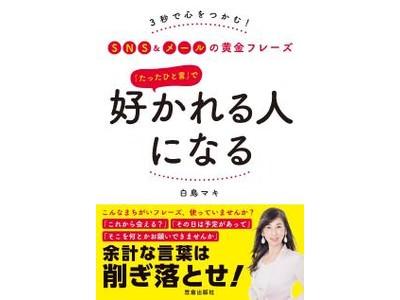 白鳥マキ最新刊『「たったひと言」で好かれるひとになる』(笠倉出版社)5月24日発売。