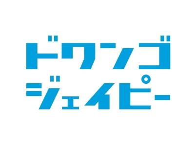 Hey! Say! JUMPのニューシングル「真剣(マジ)SUNSHINE」のショート音源、着うた(R)をドワンゴジェイピーにて5月4日より先行配信スタート!
