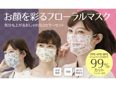 ろ過率99%の高密度3層フィルター!おしゃれな花柄3カラーの高品質不織布マスクをMakuake(マクアケ)にて7月2日より先行発売 !