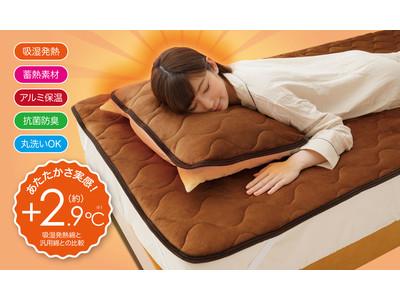 体の熱を保温する、枕パッドと敷パッドの2種類を発売!