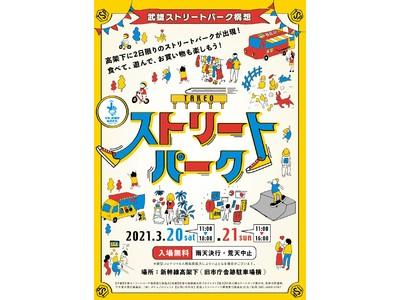 武雄市まちなか公共空間社会実験 第2弾武雄ストリートパーク3月20日(土)21(日)に新幹線高架下にて開催